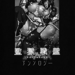 Kangoku Senkan Anthology Cartoon Porn Comic Hentai Manga 002