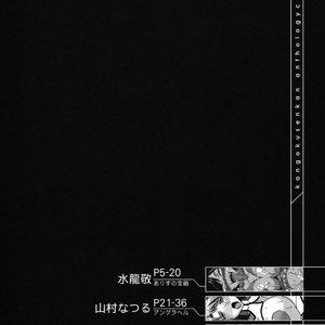 Kangoku Senkan Anthology Cartoon Porn Comic Hentai Manga 003