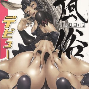 Porn Comics - Kyou Kara Fuuzoku Debut Sex Comic