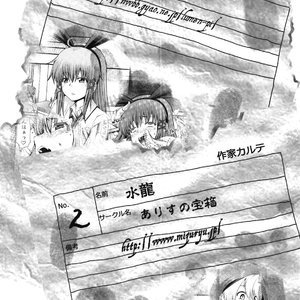 Misakura Nankotsu ni Yoroshiku Cartoon Comic Hentai Manga 015