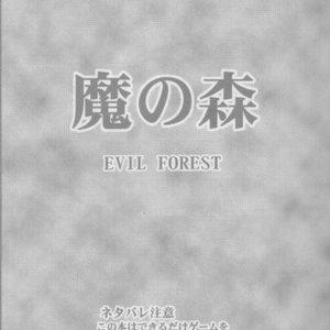 Final Fantasy IX Doujinshi - Junshin wa Tsuyu ni Kiyu Cartoon Comic Hentai Manga 002