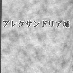Final Fantasy IX Doujinshi - Junshin wa Tsuyu ni Kiyu Cartoon Comic Hentai Manga 010