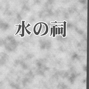 Final Fantasy IX Doujinshi - Junshin wa Tsuyu ni Kiyu Cartoon Comic Hentai Manga 017