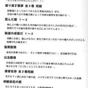 Final Fantasy IX Doujinshi - Junshin wa Tsuyu ni Kiyu Cartoon Comic Hentai Manga 028
