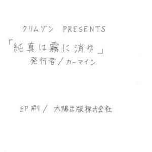 Final Fantasy IX Doujinshi - Junshin wa Tsuyu ni Kiyu Cartoon Comic Hentai Manga 029