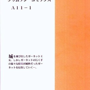 Final Fantasy IX Doujinshi - Junshin wa Tsuyu ni Kiyu Cartoon Comic