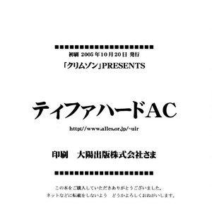 Final Fantasy VII Doujinshi - Tifa Hard AC Cartoon Comic