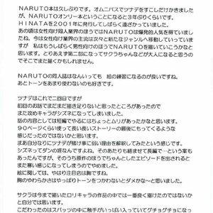 Naruto Doujinshi - Uzumaki Hanataba Cartoon Comic Hentai Manga 074