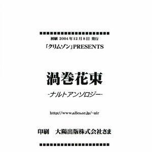Naruto Doujinshi - Uzumaki Hanataba Cartoon Comic Hentai Manga 076