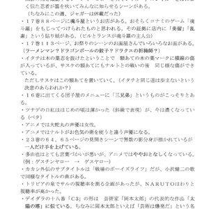 Naruto Doujinshi - Uzumaki Hanataba 2 Porn Comic Hentai Manga 046