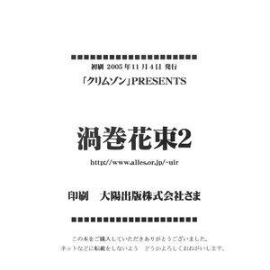 Naruto Doujinshi - Uzumaki Hanataba 2 Porn Comic Hentai Manga 047