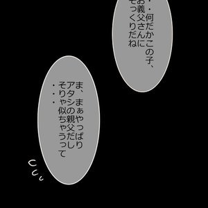 Musume wo ne toru ze ! Cartoon Porn Comic