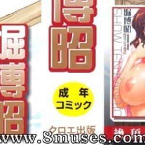 Aaan Megami-sama PornComix Hentai Manga 003