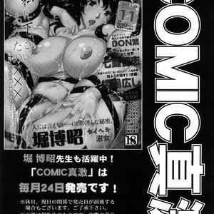 Aaan Megami-sama PornComix Hentai Manga 222