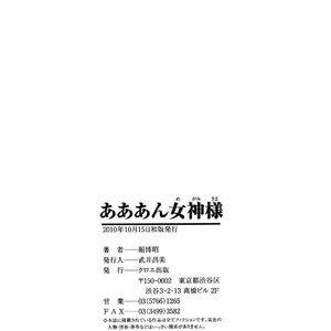 Aaan Megami-sama PornComix Hentai Manga 225