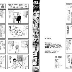 Hakuchuumu - Niku Ni Otsu Porn Comic Hentai Manga 005