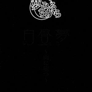 Hakuchuumu - Niku Ni Otsu Porn Comic Hentai Manga 111