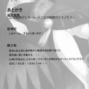 Kaitaiya - BASARA Porn Comic Hentai Manga 040