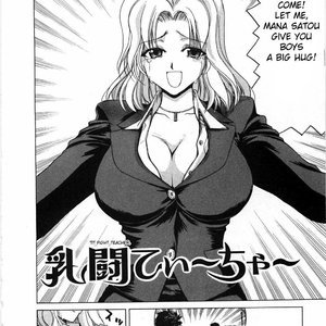 Ryoko The Scandal Teacher Cartoon Comic Hentai Manga 002