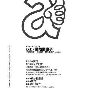 Cho Danchizuma Keiko Cartoon Porn Comic