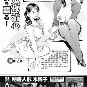 M Onna Senka Cartoon Porn Comic Hentai Manga 197