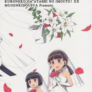 Kuroneko ga Atashi no Imouto! EX Sex Comic