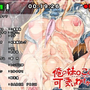 Ore no Imouto  Konna ni Kawaii Wake ga nai PornComix Hentai Manga 003